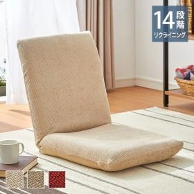 織り生地リクライニング座椅子 リクライニング 座椅子 座いす 座イス チェア チェアー 一人暮らし かわいい おしゃれ HZZI-1600 代引不可