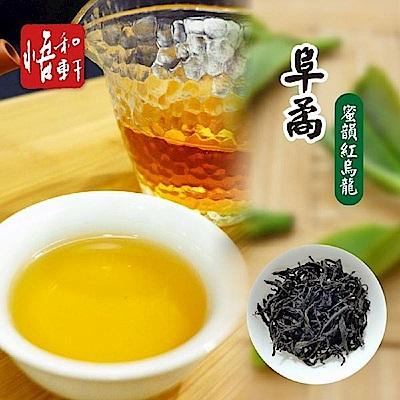 悟和軒‧阜矞-蜜韻紅烏龍(150g/罐)