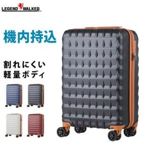スーツケース 機内持込み SSサイズ キャリー バッグ ケース レジェンドウォーカー ファスナータイプ TSAロック あす楽 送料無料 5203-48
