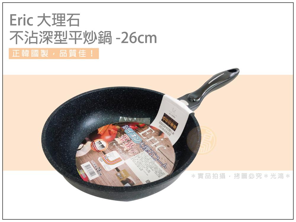 ric銀離子大理石不沾 平底炒鍋-26cm