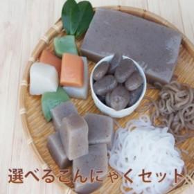 選べるこんにゃくセット 5種をお試し プレゼント 蒟蒻 ダイエット刺身 通販煮物 料理 詰め合わせ 蒟蒻 コンニャク 低糖質 国産 使用 ダイ