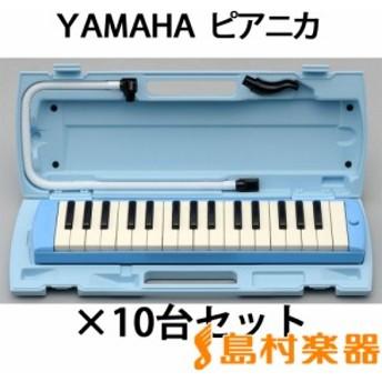 YAMAHA ヤマハ P-32E ブルー 鍵盤ハーモニカ ピアニカ 【10台セット】 【小学校推奨アルト32鍵盤】 【唄口・ホース付】 【ハードケース付
