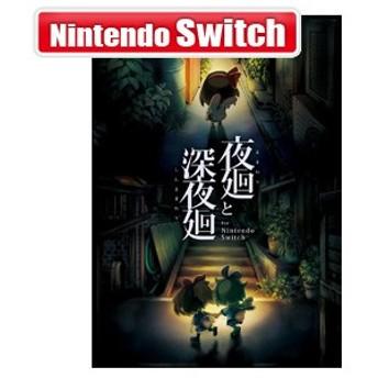 【Nintendo Switch】夜廻と深夜廻 for Nintendo Switch【返品種別B】