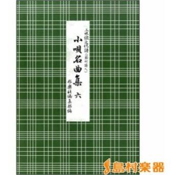 楽譜 三味線文化譜(節付譜入) 小唄名曲集(6) / 邦楽社