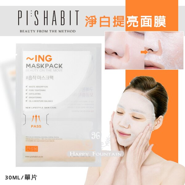 (商品效期:2021/5)韓國 Pishabit提亮面膜(單片)