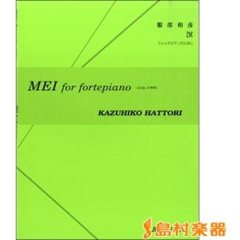 楽譜 服部和彦 溟 フォルテピアノのために / 国際芸術連盟