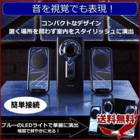 スピーカー テレビ パソコン スマートフォン 高音質 重低音 小型 大音量 おしゃれ コンパクト 接続 ホームシアター 車 インテリア 訳あり