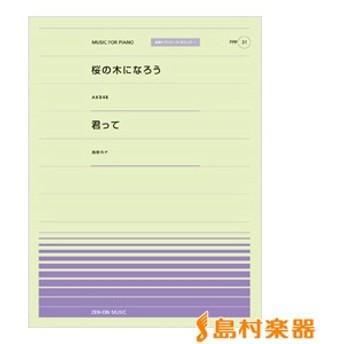 楽譜 全音ピアノピースポピュラー31 桜の木になろう(AKB48)/君って(西野カナ) / 全音楽譜出版社