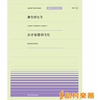 楽譜 全音ピアノピースポピュラー49 ありがとう(FUNKY MONKEY BABYS)/小さな恋のうた(MONGOL800) / 全音楽譜出版社