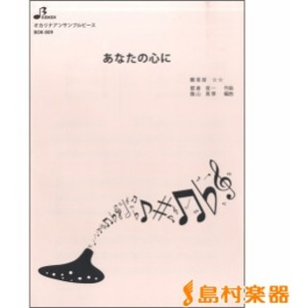 楽譜 BOK809 あなたの心に / ブレーメン