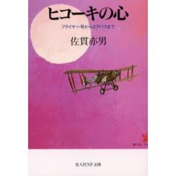 【新品】【本】ヒコーキの心 フライヤー号からエアバスまで 新装版 佐貫 亦男