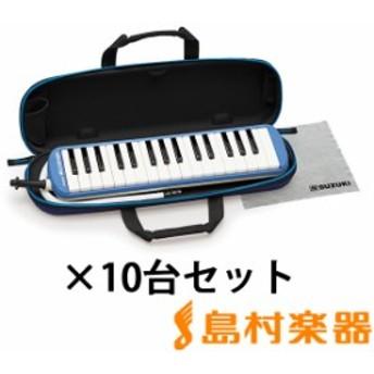 SUZUKI スズキ FA-32B ブルー 鍵盤ハーモニカ メロディオン 【10台セット】【小学校推奨アルト32鍵盤】 【唄口・ホース付】 【セミハード