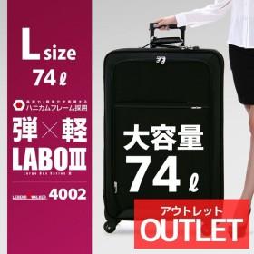 スーツケース L サイズ 大型 軽量 キャリーバッグ キャリーバック キャリーケース 旅行かばん ソフトキャリー ソフトケース アウトレット B-4002-66