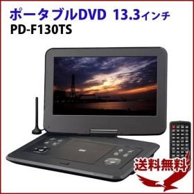 DVDプレーヤー フルセグ ポータブル 安い 車 ポータブルDVDプレーヤー 車載 テレビ 接続 ワンセグ コンパクト 本体 地デジ DVD プレーヤー 13.3インチ 訳あり
