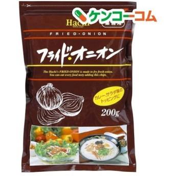 ハチ食品 フライドオニオン 業務用 ( 200g )/ Hachi(ハチ)