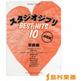 楽譜 ピアノソロ スタジオジブリ ベストヒット10【決定版】初級編 / ヤマハミュージックメディア