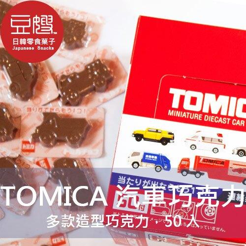 TOMICA汽車巧克力,總共6種圖案,還不快來嘗試看看
