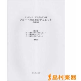 楽譜 ガリボルディ フルートのためのデュエット作品145第2集 原典版 / シンフォニア