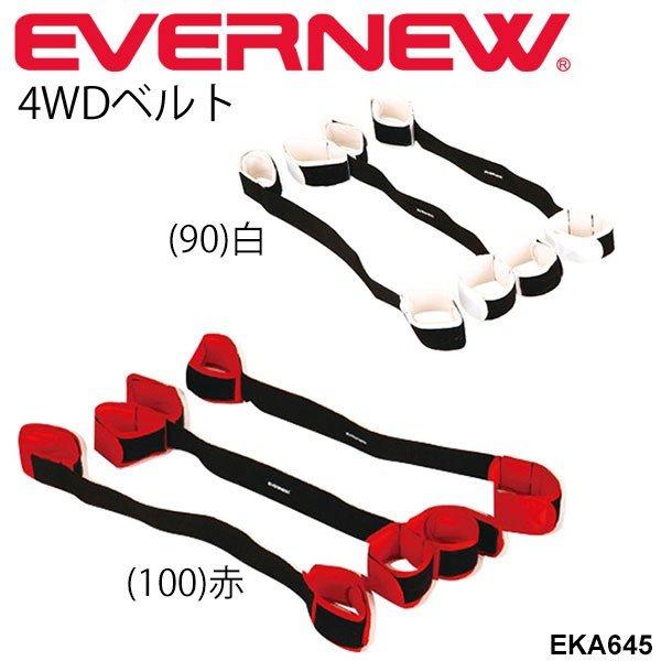エバニュー EVERNEW EKA761 (ベルト式) 白 ムカデ5人用