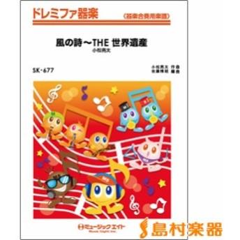 楽譜 SK677 風の詩~THE 世界遺産/小松亮太 / ミュージックエイト