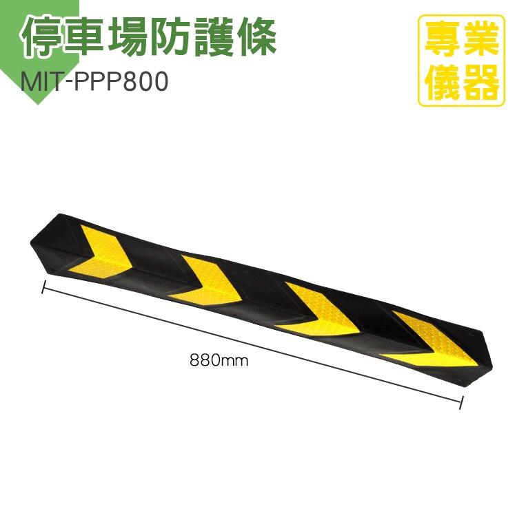 《安居生活館》停車場防護條 / 工程橡膠柱子警示/保護條 800*100*60mm高寬厚 MIT-PPP800