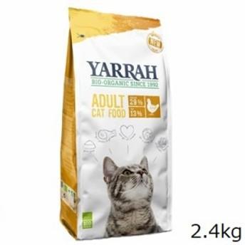 YARRAH ヤラー オーガニックキャットフードチキン 2.4kg