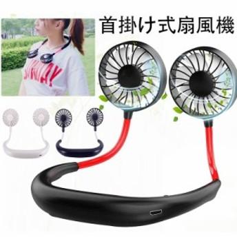 即納 首掛け扇風機 携帯 ハンズフリー ミニ扇風機 卓上扇風機 首掛け扇風機 コンパクト ポータブル 扇風機 ファン 低騒音 360°角度調整