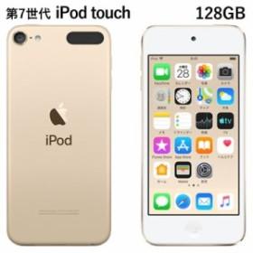 【送料無料】アップル 第7世代 iPod touch MVJ22J/A 128GB ゴールドMVJ22JA Apple アイポッド タッチ