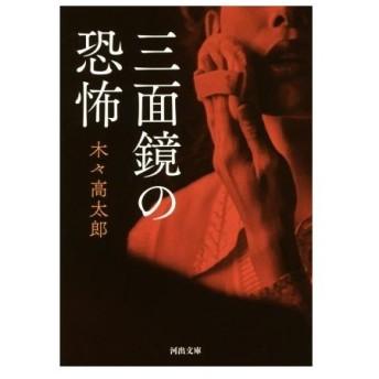 三面鏡の恐怖 河出文庫/木々高太郎(著者)