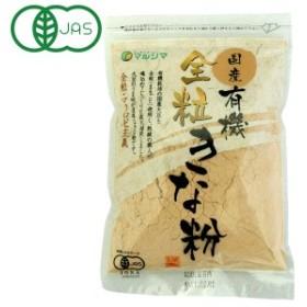 国内産有機きな粉(100g)【マルシマ】