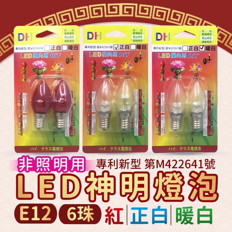 大海[一組兩入 請下複數] led燈泡 神明廳 供桌 神桌燈 e12 (紅光/白光/暖光)