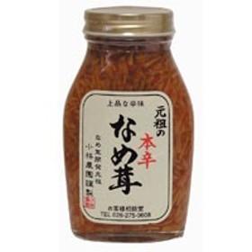元祖の本辛なめ茸(200g)【小林農園】
