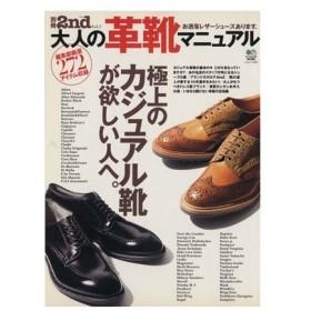 別冊2nd(Vol.2) 大人の革靴マニュアル/出版社(その他)