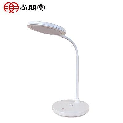 尚朋堂LED充電檯燈 SL-T403