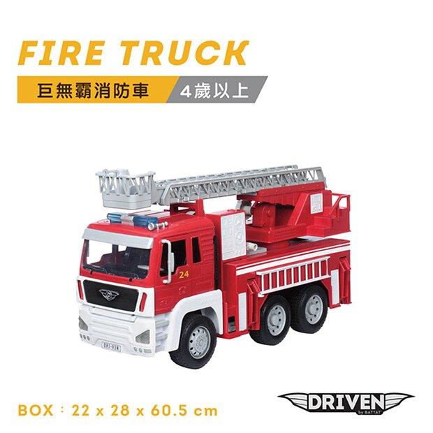B.Toys 巨無霸消防車