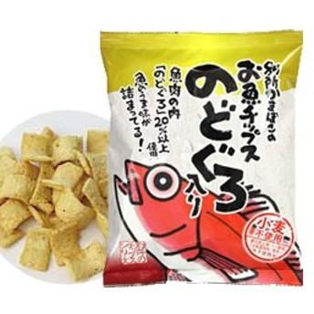 お魚チップス・のどぐろ入り(40g)【別所蒲鉾】