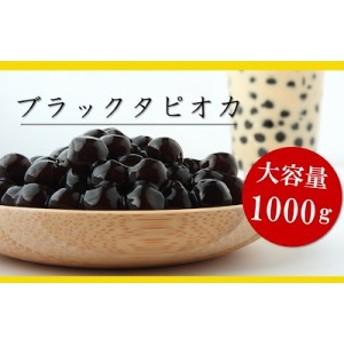 ブラックタピオカ★1kg★冷凍でのお届けなので食べたい分だけ茹でて保存も便利♪ミルクティーやヨーグルトなどと一緒に♪インスタ映えス