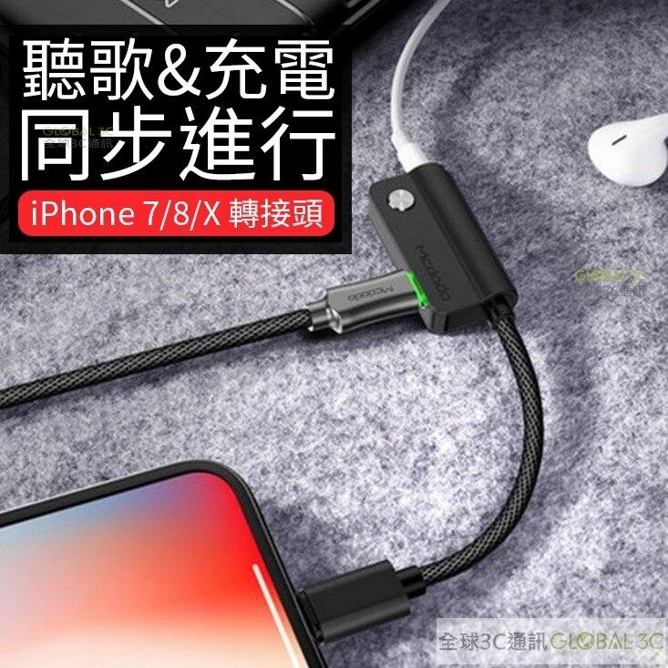 耳機轉接線 3.5mm耳機孔+充電 二合一 支援2A快充 充電 轉接器 iPhone 7 8 X 支援ios11