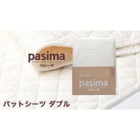 パシーマ パットシーツ ( ダブル 約155×210cm )  きなり 格子柄 日本製 龍宮 【  】