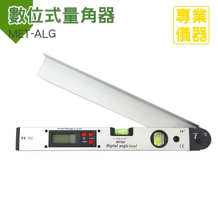 《安居生活館》數位角度尺 可折角 鋁合金 木工 自動斷電 背光 水平儀功能 0-225度 MET-ALG