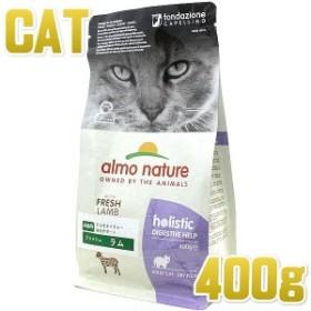 最短賞味2020.11・アルモネイチャー 猫 ドライ 消化サポート フレッシュラム 400g alc664胃腸ケア
