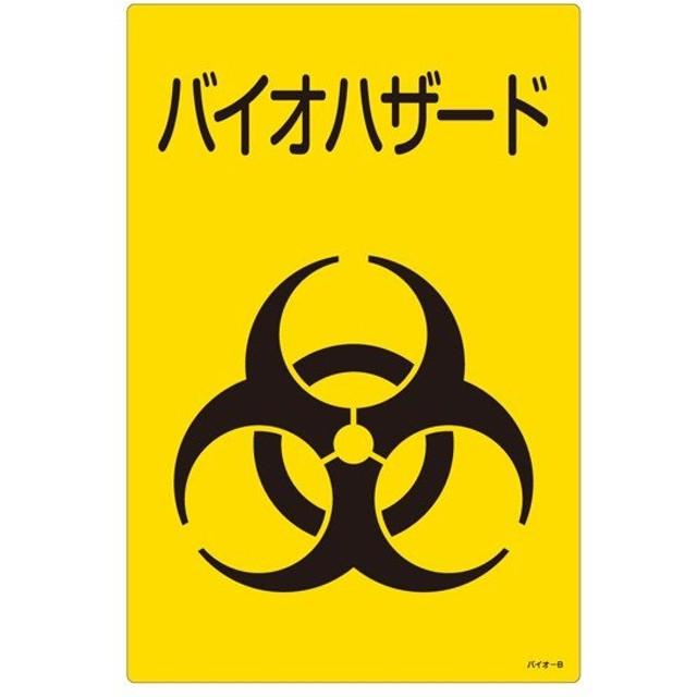 標識 バイオハザード標識 バイオ-B 45×30cm ( バイオハザード バイオ 生物災害 遺伝子工学 有害 )