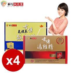 華陀扶元堂 古傳滴雞精4盒(10包/盒)+花旗蔘熬雞精4盒(10包/盒)