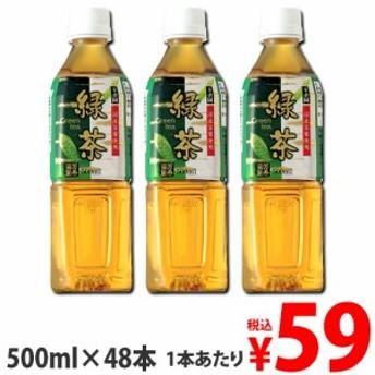 緑茶 幸香園 緑茶 500ml 48本 【送料無料(一部地域除く)】