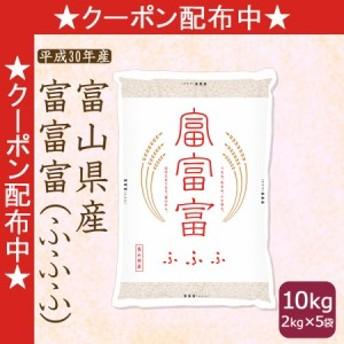 富山県産 富富富10kg (2kg×5袋) 精白米 お米 送料無料※北海道・沖縄は900円の送料がかかります