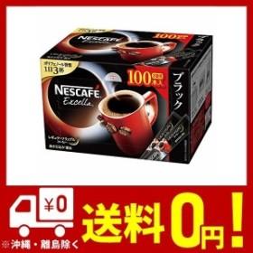 ネスカフェ エクセラ スティック ブラック 100P 【レギュラーソリュブルコーヒー】【個包装 スティックタイプ】【大容量】