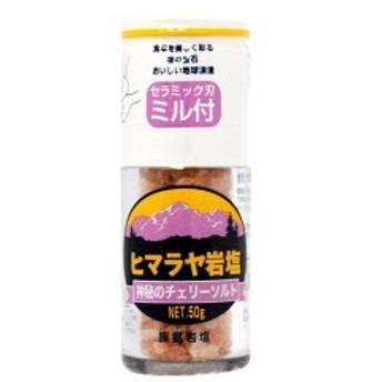 ヒマラヤ岩塩(ミル付き)(50g)【木曽路物産】