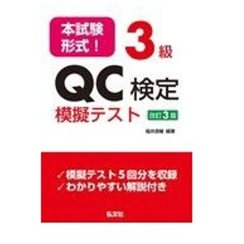 本試験形式!3級QC検定模擬テスト 第3版/福井清輔