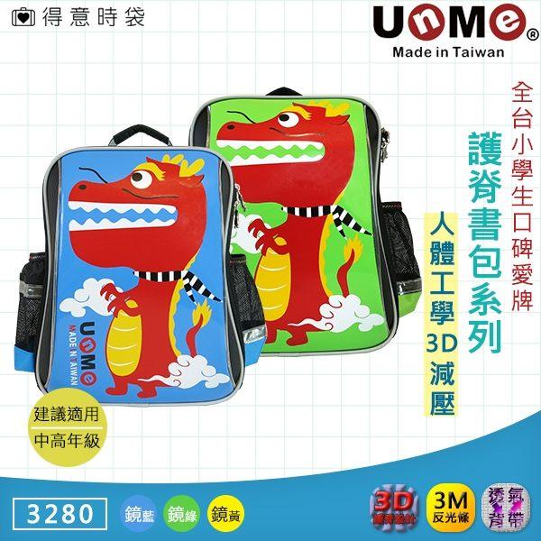 UnME 兒童護脊書包 鏡面馬卡龍印花 防潑水材質 背帶防滑設計 多層收納 3280 得意時袋