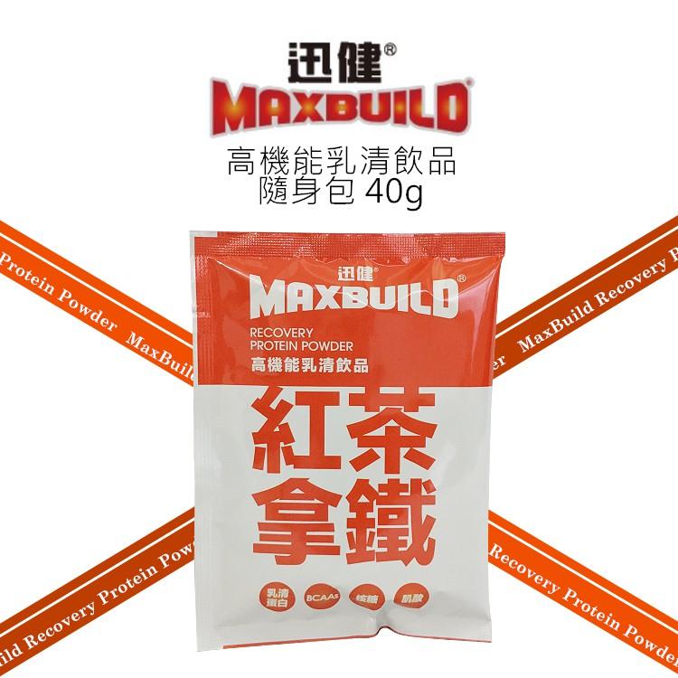 【MaxBuild】湊免運區/迅健高機能乳清飲品隨身包40g/紅茶拿鐵(DSH0018)-紐澳乳清蛋白.BCAA.肌酸